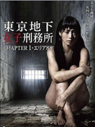 东京地下女子刑务所