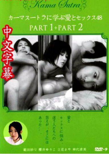 性之教典48式