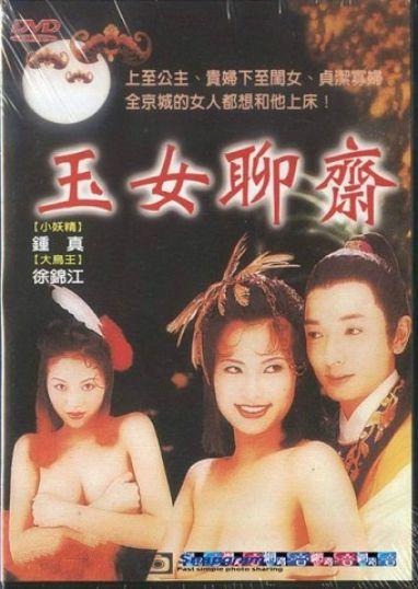 玉女聊斋Chinese