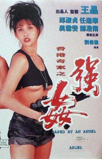 香港奇案强奸