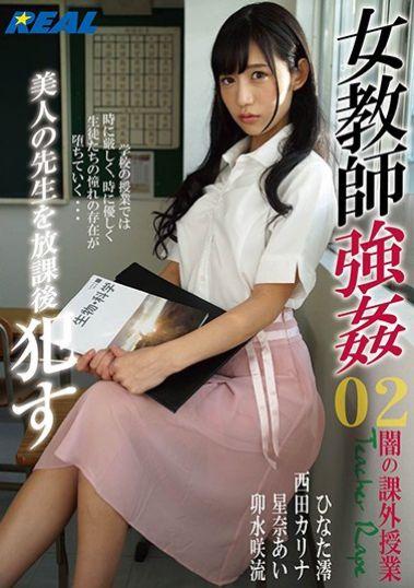 放学后强奸美丽的老师