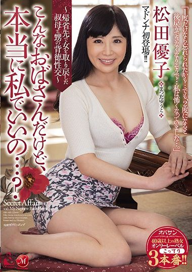 本当に私でいいの叔母と甥の背德性交松田优子