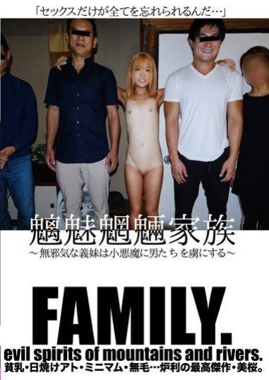 魑魅魍魉家族