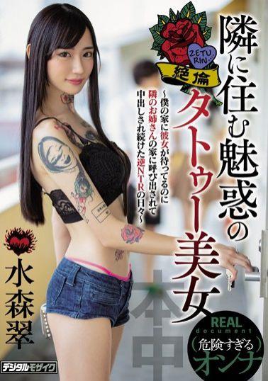 隔壁的纹身美人