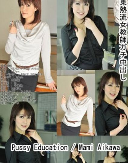 东京热流女教师中出