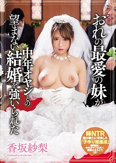 嫁给小坂纱里