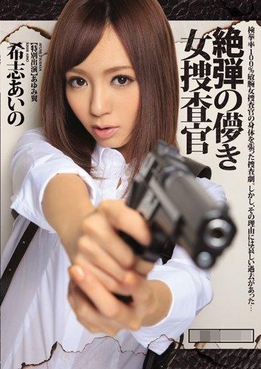 絶弾の儚き女捜査官