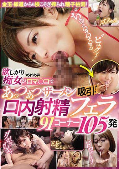 令人垂涎的荡妇用她的嘴吸热精液