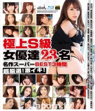 頂級S級女優23人3小時